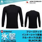 (5) Liberta(リベルタ)  FREEZE TECH/Work インナーシャツ 長袖クルーネック (丸首)(カラー:ブラック)【メール便配送可】