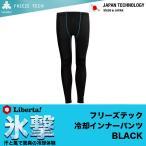 (5) Liberta(リベルタ)  FREEZE TECH 冷却インナーパンツ (カラー:ブラック)【メール便配送可】