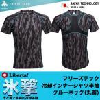 (5) Liberta(リベルタ)  FREEZE TECH 冷却インナーシャツ半袖クルーネック (丸首)(カラー:カモブラック)【メール便配送可】
