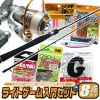 (5)ライトゲーム入門セット (アジ・メバル釣りセット)