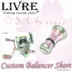 カスタムパーツ/Custom Balancer/Livre/さくらLimited