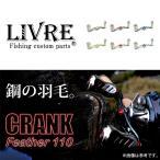 カスタムハンドル/LIVRE/メガテック/CRANK Feather 110/LIVRE