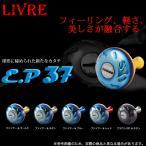 ノブ/カスタムノブ/カスタムパーツ/LIVRE/EP37