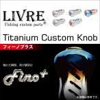 Fino+/リブレ/カスタムノブ/ノブ単体/LIVRE/ネコポス可