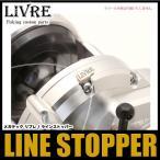 カスタムパーツ/LINE STOPPER