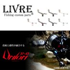リブレ/カスタムハンドル/Union/LIVRE