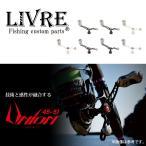 Fino/リブレ/カスタムハンドル/Union/LIVRE