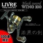 リブレ/ブラックソード/WING/ウィング