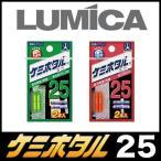 LUMICA(ルミカ) ケミホタル 25 ケミカルライト 【メール便配送可】