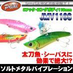 (5)プライアル ソルト メタルバイブ110 [JMV110S] (サイズ:110mm 重さ:35g)【メール便配送可】