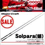 (3) メジャークラフト ソルパラ タコシリーズ (SPS-B702H/Taco)(2ピース)(ベイトモデル)
