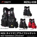 (5) mazume(マズメ)  MZX タイドマニアライフジャケット(MZXLJ-038)(2017年モデル)