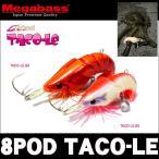(5) メガバス 8Pod TACO-LE 80(タコーレ) (40g)