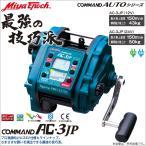 (9)【取り寄せ商品】 ミヤマエ (ミヤエポック)  コマンド AC・3JP(COMMAND AC・3JP) (品番:AC-3JP)(電源:DC-12V)