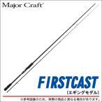メジャークラフト ファーストキャスト FCS-832E (エギングモデル)