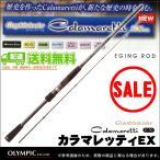 【数量限定】 オリムピック グラファイトリーダー カラマレッティー EX (GOCTXS-862M)(エギングロッド)