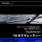 (5) オリムピック '16 カラマレッティー(GCRS-832M)(エギングロッド)(2016年モデル)
