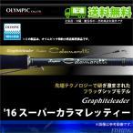 【エントリーでポイント10倍】(5)オリムピック '16 スーパーカラマレッティー(GSCS-852MH)(エギングロッド)(2016年モデル)