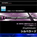 (9)【取り寄せ商品】オリムピック シルベラード(GSIS-742ML)(チニングロッド)