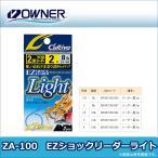 オーナー カルティバ ZA-100 EZショックリーダーライト 2m(品番:66100)【メール便配送可】