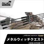【取り寄せ商品】パームス メタルウィッチクエスト(MTSC-633T)(ジギングロッド)(ベイトロッド)(2016年モデル)