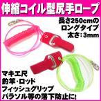 伸縮コイル型尻手ロープ (長さ:250cm)(太さ:3mm)【メール便配送可】