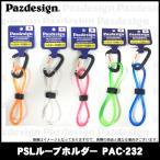 (5) パズデザイン PSLループホルダー (PAC-232) 【メール便配送可】
