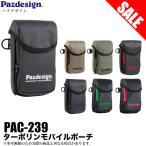 パズデザイン ターポリンモバイルポーチ(PAC-239)(5)