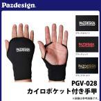 (5)パズデザイン カイロポケット付き手甲(PGV-028)【メール便配送可】