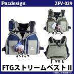(5) パズデザイン FTGストリームベスト2 (ZFV-029)(サイズ:フリー)