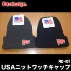 (5)パズデザイン USAニットワッチキャップ [PHC-031]