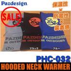 (5) 【数量限定】パズデザイン フーデッド ネックウォーマー II [PHC-032]