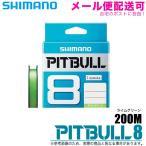 (5) シマノ ピットブル 8 (PL-M68R)(0.6〜2.0号)(200m) (カラー:ライムグリーン )【メール便配送可】