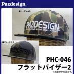 (5) パズデザイン フラットバイザー2 (PHC-046)(サイズ:フリー)