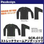 (5)パズデザイン ストレッチウォームアンダーシャツ(SCR-012)(2016年モデル)【メール便配送可】