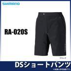 (5) シマノ DSショートパンツ(RA-020S) (カラー:ブラック) (サイズ:M-XL)
