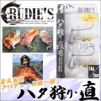 (3)RUDIE'S (ルーディーズ) ハタ狩り・直 (7g) 【メール便配送可】
