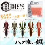 (3)RUDIE'S (ルーディーズ) ハタ喰い・蝦 (2.5インチ) 【メール便配送可】