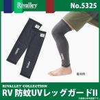 (5) リバレイ No.5325 RV 防蚊UVレッグガードII (カラー:グレー)(サイズ:M/L) 【メール便配送可】