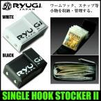 (5) リューギ (RYUGI) シングルフックストッカーII (フックケース/小物入れ) 【メール便配送可】