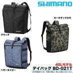(5)シマノ デイパック BD-021T (サイズ:40L) /バックパック/リュック/