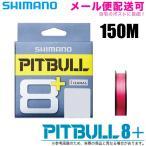 シマノ ピットブル8+ カラー:トレーサブルピンク 150m (品番:LD-M51T) 8本撚りPEライン /(5)
