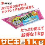 マルキュー サビキ君 1kg (常温保存OK・サビキ用エサ)