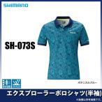 シマノ エクスプローラーポロシャツ(半袖)(SH-073S) (カラー:ボタニカルブルー) (サイズ:M-XL)(5)