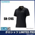 シマノ ポロシャツ リミテッド プロ SH 174S リミテッドブラック Lサイズ