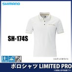 シマノ ポロシャツ リミテッド プロ SH 174S リミテッドホワイト Lサイズ