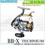 【エントリーでポイント10倍】(5)シマノ BB-X テクニウム (C3000DXG)(ノーマルブレーキタイプ)