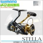 (5) シマノ 14' ステラ C3000HG  (2014年モデル)