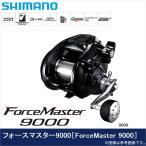 (5)シマノ フォースマスター 9000 (2015年モデル)