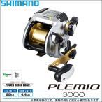 (5) シマノ プレミオ 3000 (右ハンドル)(電動リール)